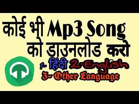 Download Any Mp3 Song Audio | New App | By pankaj lodhi