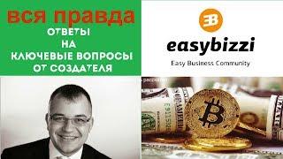 Easybizzi Уникальность маркетинга и продукта Отзывы Маркетинг Продукт Бизнес в интернете Биткоин МЛМ
