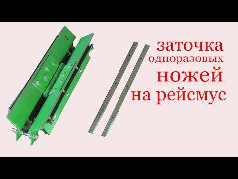 Приспособление для заточки ножей для рейсмуса своими руками