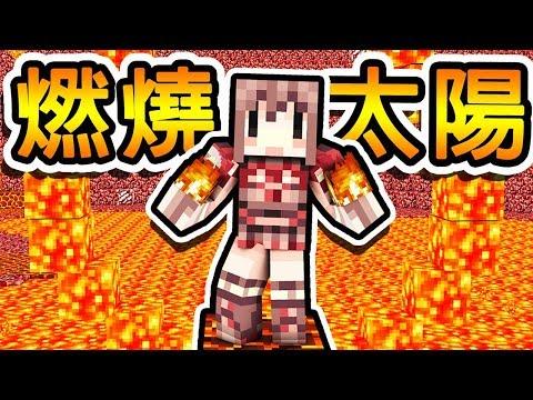 Minecraft 小心燒燙燙 !! 燃燒的太陽表面 !!   地闆通通熔化掉辣!! Sunburn