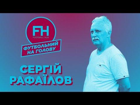 Футбольний на голову. Сергій Рафаїлов