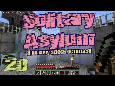 Solitary Asylum - Грегориус шуткует - EP20