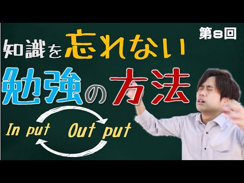 「In put,Out putで勉強を理解せよ」~記憶の留め方~