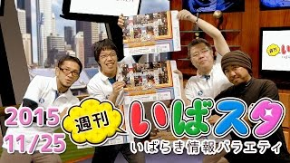 週刊いばスタ[2015.11.25配信]