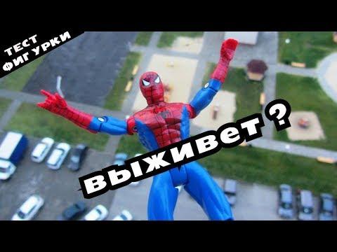 Фигурка (игрушка) Человек-Паук 1994 с парашютом. По мультфильму. Обзор. Полет с многоэтажки