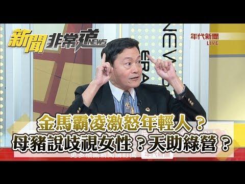 台灣-新聞非常道-20181119 金馬霸凌激怒年輕人?母豬說歧視女性?天助綠營?