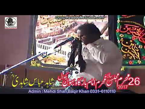 Zakir Ameer Jafri Kala {Majlis 26 Muharam 2017 Bhaun Chakwal}