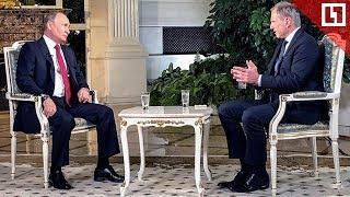 Интервью Путина австрийским журналистам. Полная версия