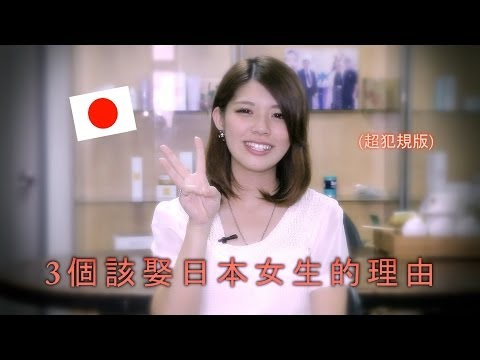 三個該娶日本女生的理由: Top 3 Reasons To Marry A Japanese Girl video