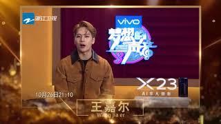 王嘉尔来提醒了!还有三天《梦想的声音3》即将开播了《梦想的声音3》花絮 /浙江卫视官方音乐HD/