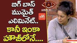 Mumaith Eliminated But Still In Bigg Boss Telugu Show Episode 36 | NTR | Star Maa
