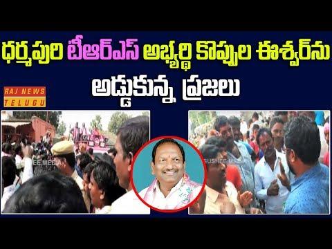 ధర్మపురి TRS అభ్యర్థి కొప్పుల ఈశ్వర్కు నిరసన సెగ | Dharmapuri TRS Candidate Koppula Eshwar Insulted