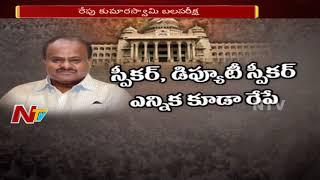 Karnataka CM HD Kumaraswamy Will Face A Floor Test on Friday -- Karnataka Politics - netivaarthalu.com