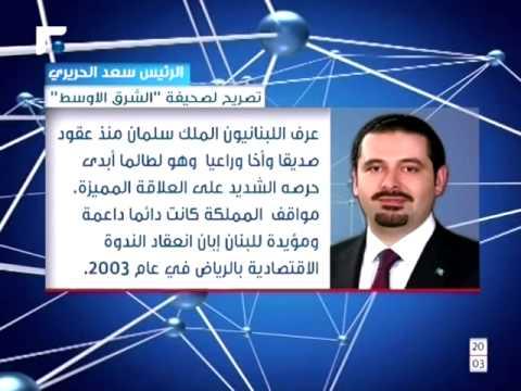 الحريري: عرفنا الملك سلمان صديقاً وأخاً وراعياً للسياسيين