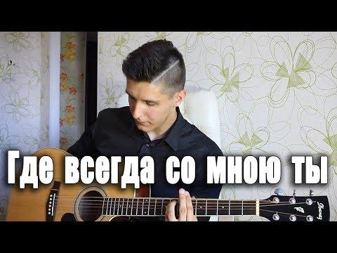 Раиль Арсланов - Где всегда со мною ты