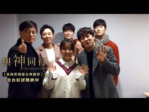 現正熱映中【與神同行】演員群感謝台灣觀眾支持︱最輝煌演技卡司,最感動人心的集體演出!