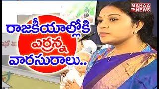 Yerran Naidu Daughter Entry Into TDP Politics |  Bhavani | TDP Party