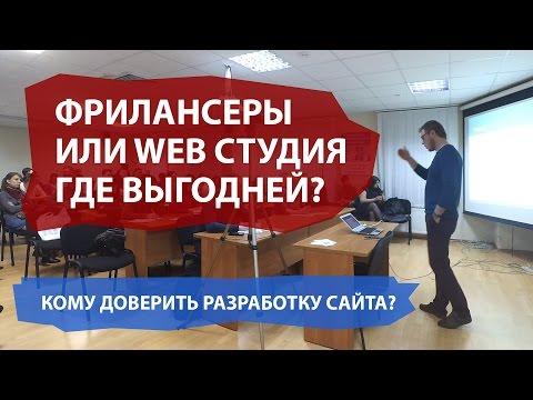 Фрилансеры или WEB студии - где выгодней заказывать разработку сайта? - Семинар 2 часть 7