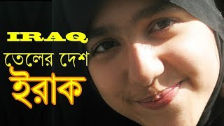তেলের দেশ ইরাক | Amazing Facts about Iraq in Bangla