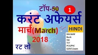 CURRENT AFFAIRS MARCH -2018(Railway/SSC/Bank/TET/Govt.Exam)