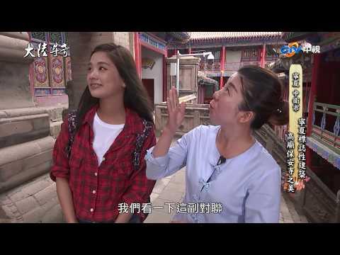 台灣-大陸尋奇-EP 1789-一城風華滿絕藝(163)