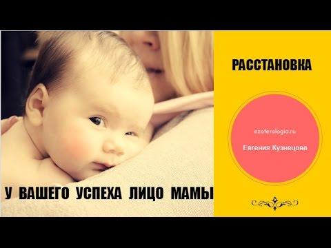Отношения с мамой: практика семейных расстановок У вашего успеха лицо Матери