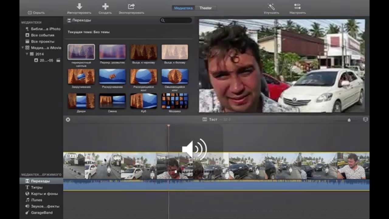 как сделать белый у видео imovie
