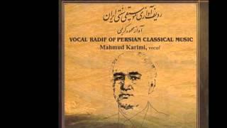 آموزش ردیف و آواز - محمود کریمی - سە گاه ١