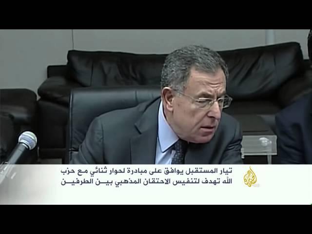 تيار المستقبل يوافق على حوار ثنائي مع حزب الله