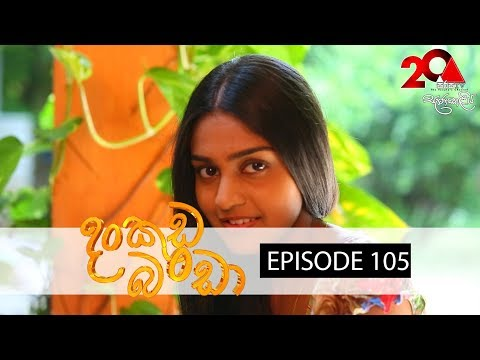 Dankuda Banda Sirasa TV 18th July 2018 Ep 105 [HD]