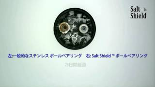 Salt Shield ™ ベアリング耐久テスト(通常ベアリング比較)