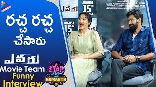 Evaru Movie Team Funny Interview | Star Show With Hemanth | Regina | Naveen Chandra | Venkat Ramji