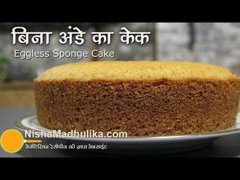 Eggless Chocolate Sponge Cake Recipe Nisha Madhulika
