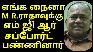 Radha Ravi latest Controversial Interview @ ROJA talkies videos | Must watch | Kamal | Rajinikanth |
