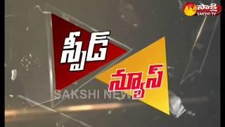 Sakshi Speed News -- 18th Jan 2018 - Watch Exclusive - netivaarthalu.com