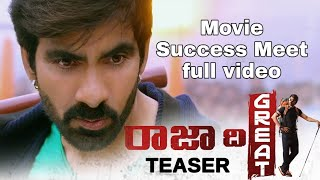 Raja The Great Movie Success Meet | Ravi Teja, Mehreen Pirzada | New Movies Update