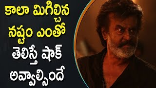 Kaala Buyers Loss for Rajinikanth's Movie | #Rajinikanth | #PA Ranjith