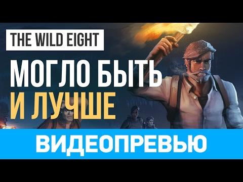 Превью игры The Wild Eight
