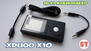 xDuoo X10 - Hi-Fi аудиоплеер с хорошим железом, распаковка