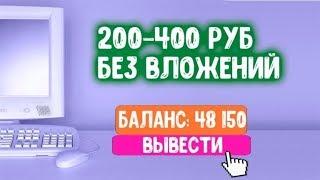 Заработок в интернете 300-500 рублей в день без вложений!