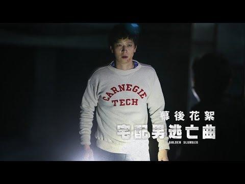 【宅配男逃亡曲】驚心動魄的幕後花絮 3/9(五)逃出布局