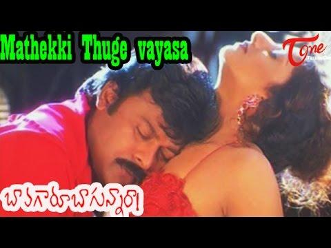 Bavagaru Bagunnara Songs - Mathekki Thuge Vayasa - Chiranjeevi...