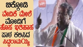 Siddaramaiah Powerful Dialogues | Siddaramaiah's Speech Against PM Modi Govt In Chikodi Karnataka