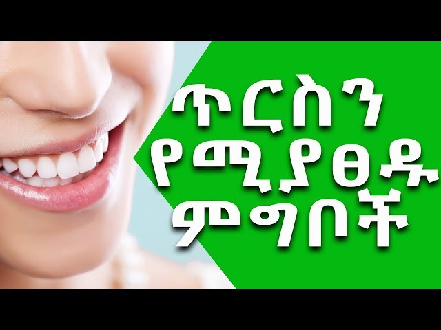 Ethiopia፡ 7 Types Of Foods That Can Clean Our Teeth