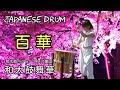 和太鼓舞華 「百華」道の駅イベント Japanese drum 渋長テレビ