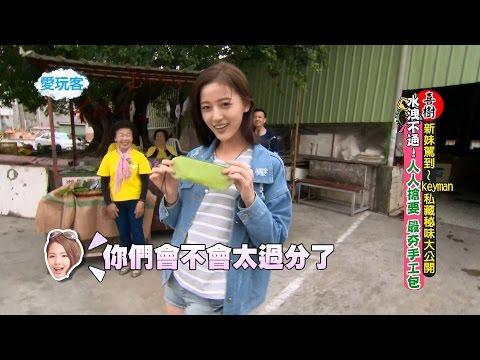 台綜-愛玩客-20160104-小鐘、鮪魚、以辰 @台北-五熊不主持了?新妹的私藏秘味大公開!