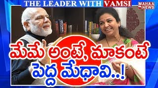 Pawan Kalyan's Manifesto Doesn't Work: MP Butta Renuka Makes Fun of PM Modi | #TheLeaderWithVamsi #2