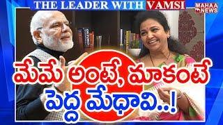 Pawan Kalyan's Manifesto Doesn't Work: MP Butta Renuka Makes Fun of PM Modi | #TheLeaderWithVamsi #2