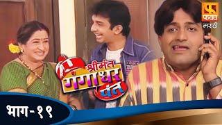 Shrimant Gangadhar Pant   श्रीमंत गंगाधर पंत   Marathi Comedy Serial   Episode 19