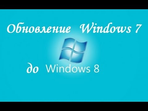 Обновление  Windows 7 до Windows 8